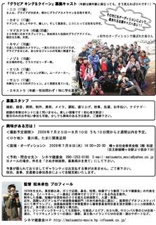 グラキン-02-東京.jpg