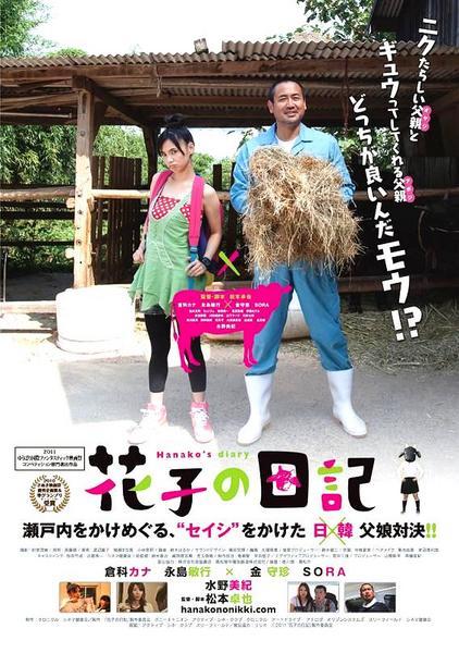 hanako-tokyoOMTEmini-.JPG