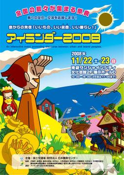 あいらんだー2008.jpg