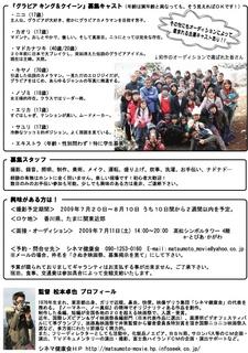 グラキン-02-香川-アウト.jpg