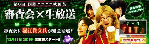 ニコ映画祭.jpg
