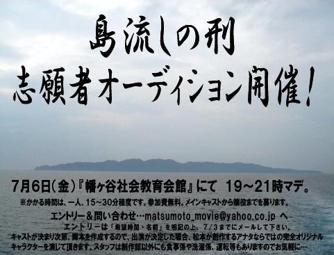 東京オーディションHP用.jpg