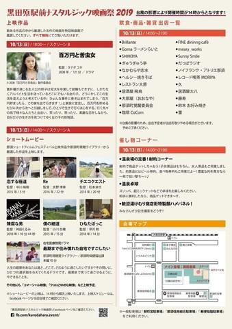 黒田原2.jpg